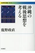 沖縄の戦後思想を考えるの本