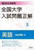 全国大学入試問題正解英語追加掲載編 2019年受験用の本