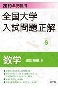 全国大学入試問題正解数学追加掲載編 2019年受験用の本