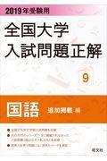 全国大学入試問題正解国語追加掲載編 2019年受験用の本