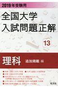 全国大学入試問題正解理科追加掲載編 2019年受験用の本