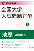 全国大学入試問題正解地歴追加掲載編 2019年受験用の本