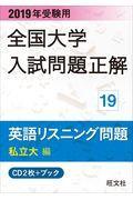 全国大学入試問題正解英語リスニング問題私立大編 2019年受験用の本