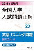 全国大学入試問題正解英語リスニング問題国公立大編 2019年受験用の本