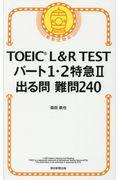 TOEIC L&R TESTパート1・2特急2出る問難問240の本