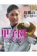 完全保存版夏の甲子園100回故郷のヒーローの本