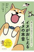 イヌがおしえるイヌの本音の本