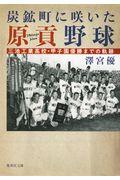 炭鉱町に咲いた原貢野球の本