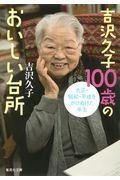 吉沢久子100歳のおいしい台所の本