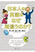 日本人の英語はなぜ間違うのか?の本