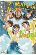 ザ・藤川家族カンパニーFinal 4の本