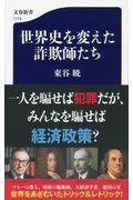 世界史を変えた詐欺師たちの本