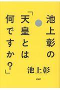 池上彰の「天皇とは何ですか?」の本