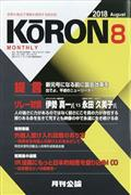 MONTHLY KORON (月刊公論) 2018年 08月号の本