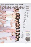 乃木坂46真夏の全国ツアー2018公式SPECIAL BOOKの本