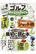ゴルフfor Beginners 2018−19の本