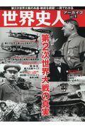 第2次世界大戦の真実の本