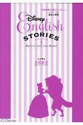 中学英語で読むディズニー コレクション1の本