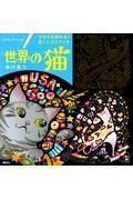 世界の猫するする削れる楽しいスクラッチの本