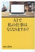 AIで私の仕事はなくなりますか?の本