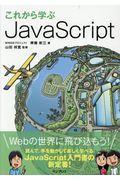 これから学ぶJavaScriptの本