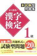 よく出る!漢字検定1級本試験型問題集の本
