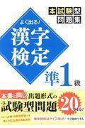 よく出る!漢字検定準1級本試験型問題集の本