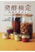 発酵検定公式テキストの本