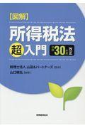 図解所得税法「超」入門 平成30年度改正の本