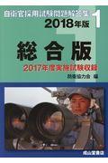 自衛官採用試験問題解答集総合版 2018年版の本