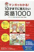 マンガでわかる!10才までに覚えたい英語1000の本