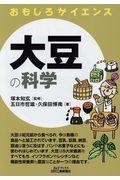 大豆の科学の本