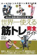 世界一使える筋トレ完全ガイドの本