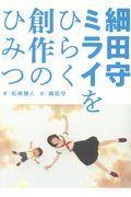 細田守ミライをひらく創作のひみつの本