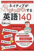 ネイティブが「がっかり」する日本人の英語140の本