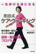一生歩ける体になる黒田式ケア・ウォーキングの本