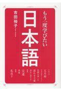 もう一度学びたい日本語の本