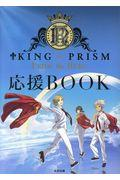 KING OF PRISM PRIDE the HERO応援BOOKの本