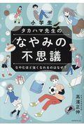 小学生タカハマ先生のなやみの不思議の本