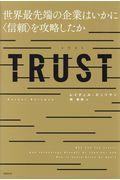 TRUSTの本