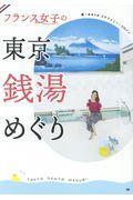 フランス女子の東京銭湯めぐりの本