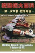 戦闘機大百科第一次大戦・戦間期編の本