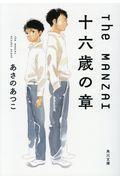The MANZAIの本