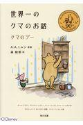 世界一のクマのお話の本