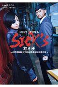 SICK'S 恕乃抄の本