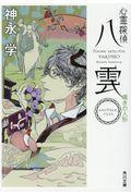 心霊探偵八雲ANOTHER FILES嘆きの人形の本