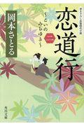 恋道行 2の本