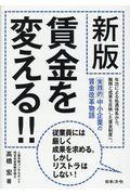 新版 賃金を変える!!の本
