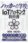 ハッカーの学校IoTハッキングの教科書の本