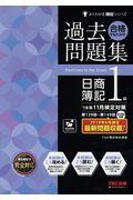 合格するための過去問題集日商簿記1級 '18年11月検定対策の本